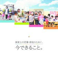 H25hoikushi_teityakuのサムネイル