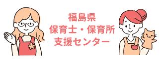 バナー:福島県 保育士・保育所支援センター