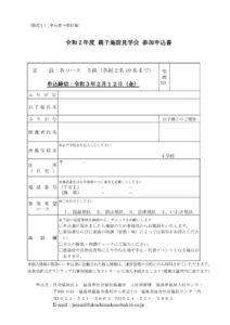 oyakokengaku-yousikiのサムネイル