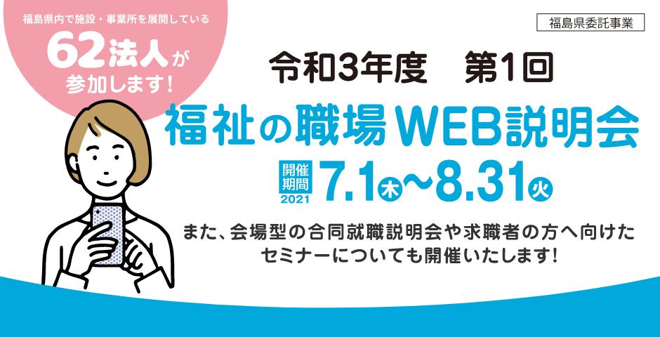 [福島県委託事業]令和3年度 第1回 福祉の職場WEB説明会 開催期間:2021年7月1日(木)~8月31日(火)